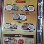 64211168 - 麺セットメニュー