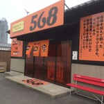568 コロ家本店 -