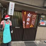 64212055 - 安良田お好み焼店(岡山県備前市日生町日生)外観