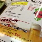64212616 - 立ち飲み限定 生ビール&ハイボール 290円