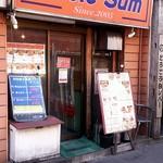 アンクル・サム - 店舗外観