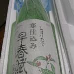 山名酒造 - ドリンク写真: