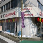 串カツ田中 - 駅からワリと近い。