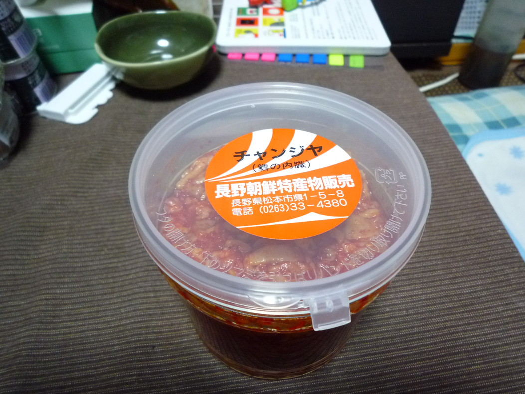 長野朝鮮特産物販売 name=