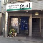 紀川 - 外観