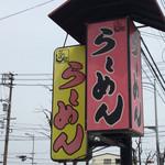 にぼし家 - お店前の看板