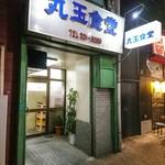 丸玉食堂 - 店舗外観