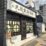 九龍飲茶酒楼 - お店外観