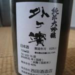 デギュスタ - 田酒の純米大吟醸を三年寝かせたお酒だとか