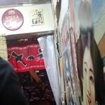 麺屋 十銭 -
