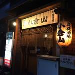 小倉山 - 小倉山店舗前