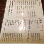 小倉山 - 小倉山メニュー