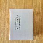 和菓子処 菊家 - 箱