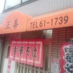 中華そば専門店 正善 - 店舗外観。