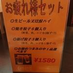 餃子居酒屋 福多味 -