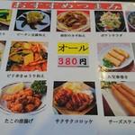 餃子居酒屋 福多味 - おつまみメニュー