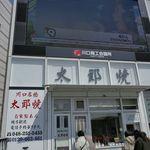 """太郎焼本舗 - たまに行くならこんな店は、以前食べたことのある""""甘太郎焼""""にも似た雰囲気の""""太郎焼""""が楽しめる「太郎焼本舗」です。"""