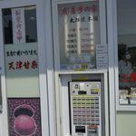 太郎焼本舗 - まずは券売機で太郎焼2個300円を注文しました。※その他メニューはたい焼き、天津甘栗、小倉あん。