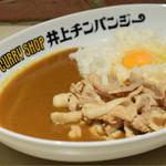 CURRYSHOP 井上チンパンジー - 生姜焼きカレー 生卵のせ@税込850円:今回、写真が全然ダメです。。
