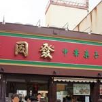 中華菜館 同發 - 「中華街大通り」にあります
