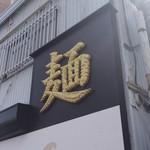 中華そば、ひとり。 - 麺の文字