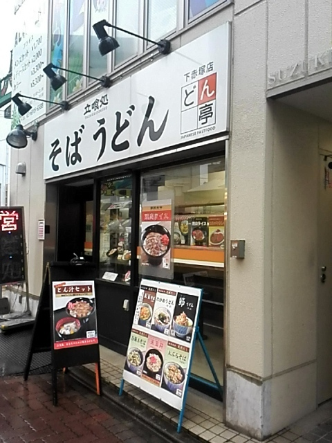 どん亭 下赤塚店 - が・い・か・ん