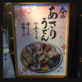 丸亀製麺 - メニュー看板