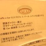 cafe U_U -
