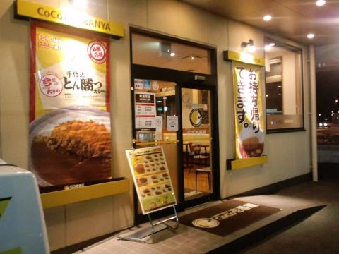 CoCo壱番屋 南区宇品店