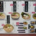 Rahmen Kitchen 麺 ぬうぼう - 2017.3月