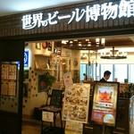 世界のビール博物館  - お店入口