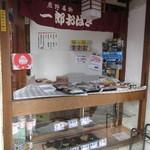 おむすび一郎 - 店内カウンター