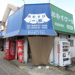 おむすび一郎 - おむすび一郎 駅前店