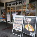 東京タンメン トナリ - 店の前
