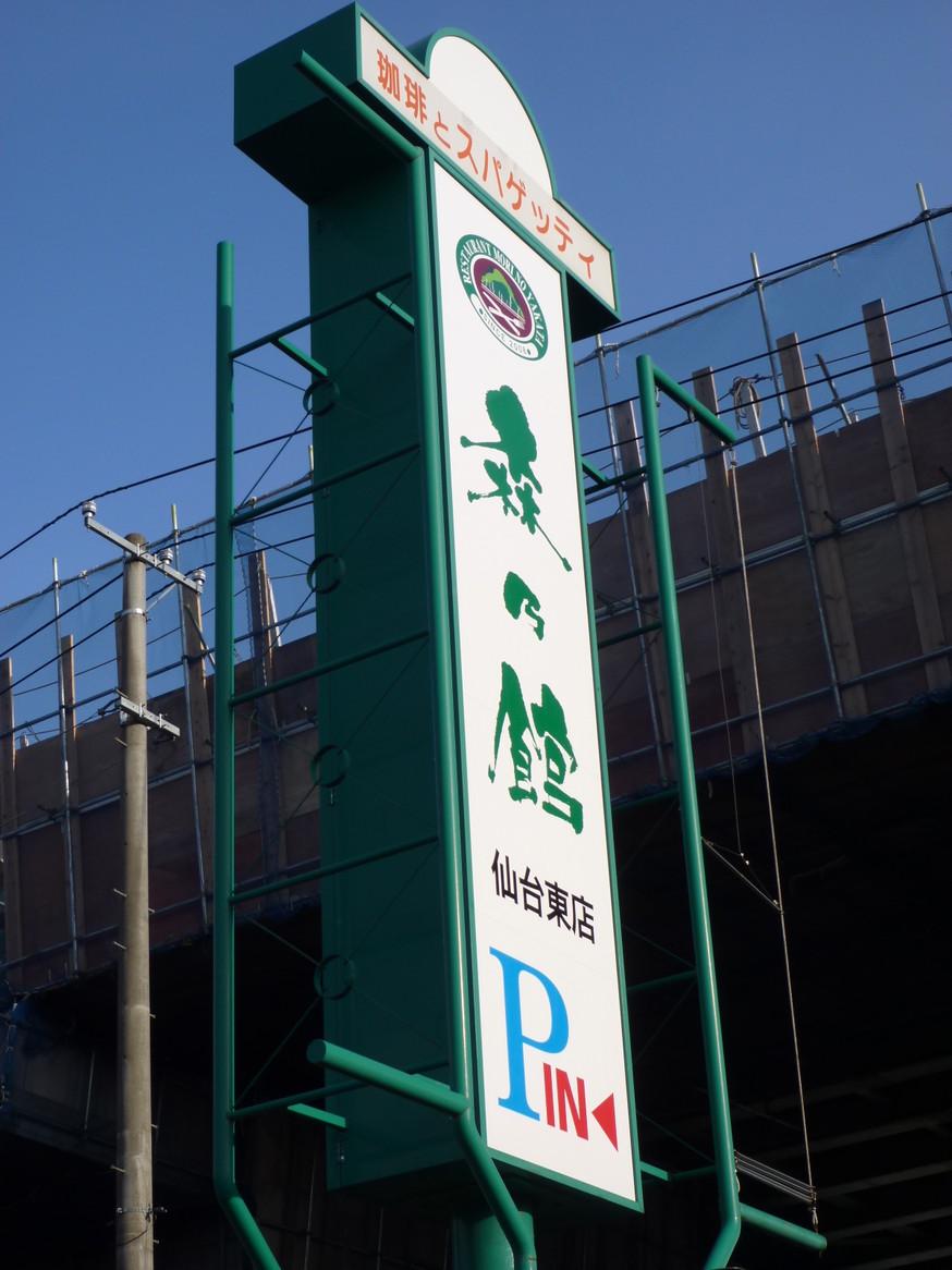 森の館 仙台東店