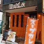 kanakoのスープカレー屋さん - 外観です。