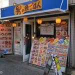 キッチン男の晩ごはん - 阿佐ヶ谷駅北口から徒歩2分くらい