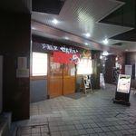 64264867 - せんだい横浜駅西口店@横浜