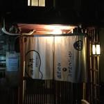 松吟庵 - お店入口 2017/3
