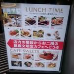 文明堂 カフェ - LUNCH TIME