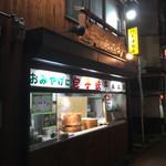 長崎ぶたまん 桃太呂 -