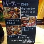 プロント - PRONT 日本橋三丁目店 店頭 パーディメニューボード