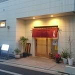 小かん鮨 - 東松原駅から徒歩2分