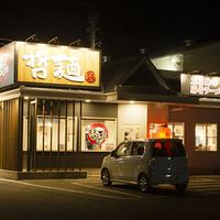 東京発祥豚骨ラーメン 哲麺縁 - とんこつらーめん哲麺縁 相馬店 国道6号線沿いです。広い駐車場があります。