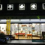 まるやま千栄堂 -