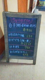 かみしま - 110113富山 かみしま メニュー