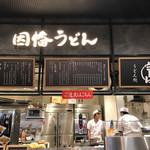 因幡うどん 福岡空港店 -