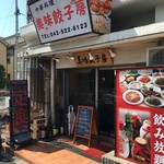 美味餃子房 -