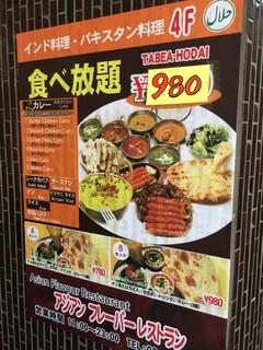 アジアンフレーバーレストラン -