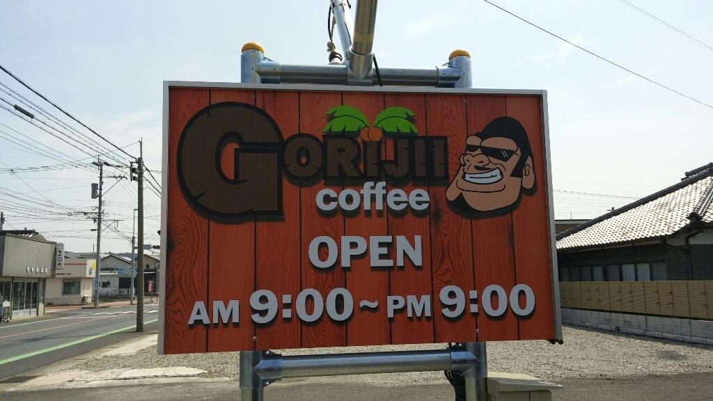 ゴリジィコーヒー
